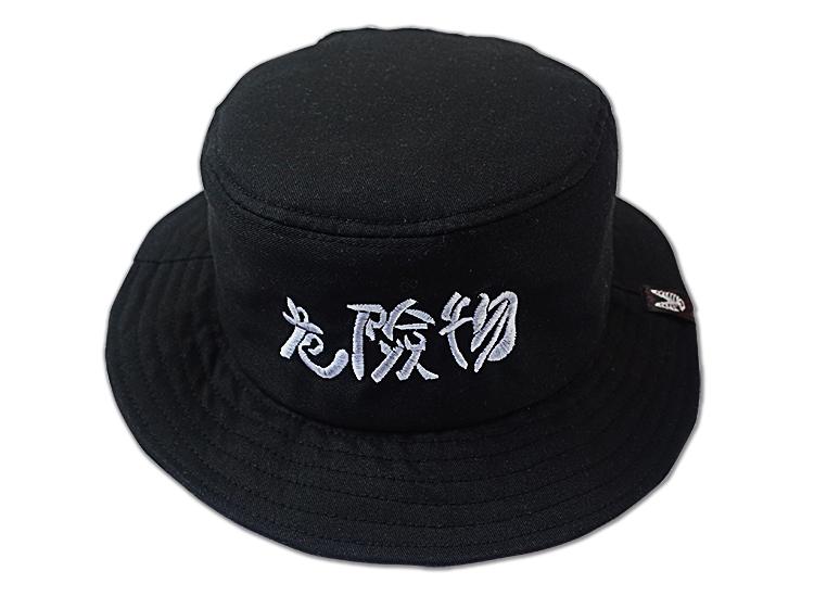 blackbond 危險物漁夫帽